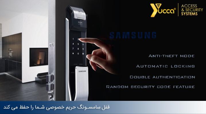 سیستم امنیتی قفل سامسونگ - قفل دیجیتال سامسونگ