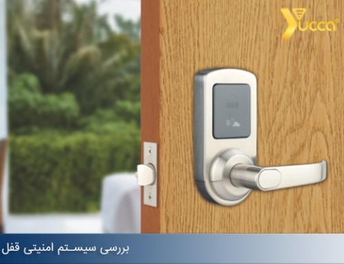 بررسی سیستم امنیتی قفل الکترونیکی