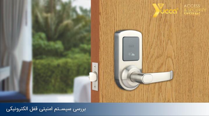 سیستم امنیتی قفل الکترونیکی - قفل دیجیتالی یوکا
