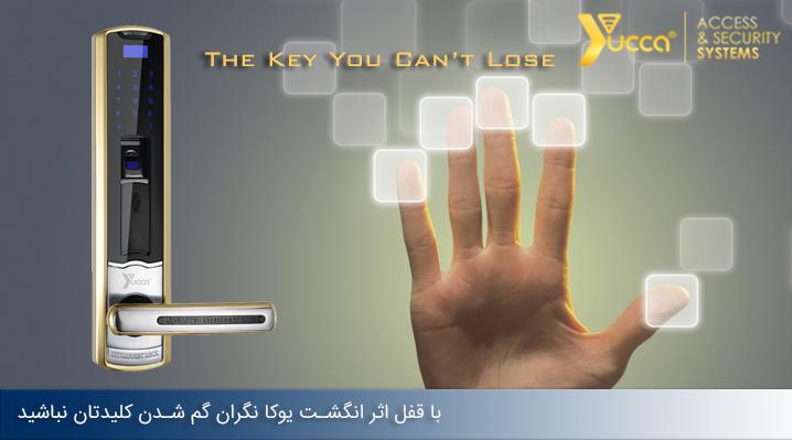 سیستم امنیتی قفل اثر انگشت - قفل هوشمند یوکا