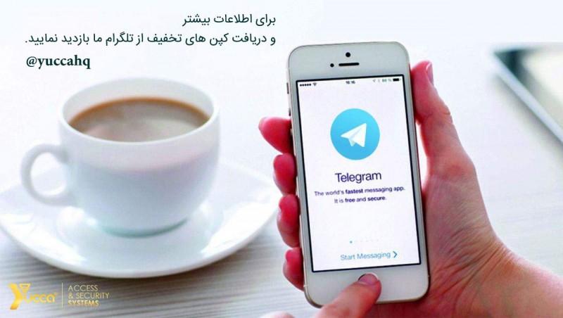 کانال تلگرام یوکا برای قفل الکترونیکی درب
