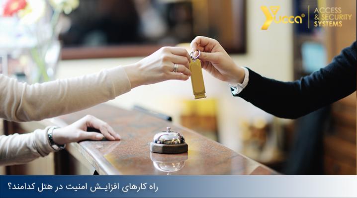 راه کارهای افزایش امنیت در هتل کدامند؟