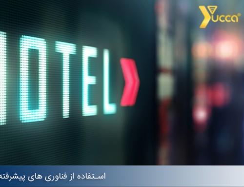 استفاده از فناوری های پیشرفته در هتل ها