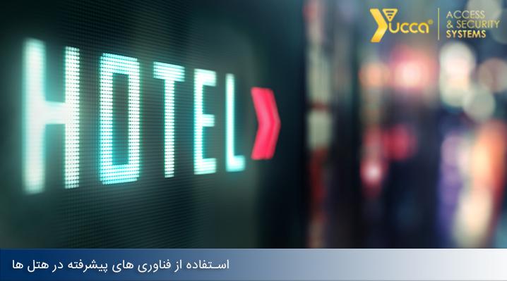 استفاده از فناوری های پیشرفته در هتل