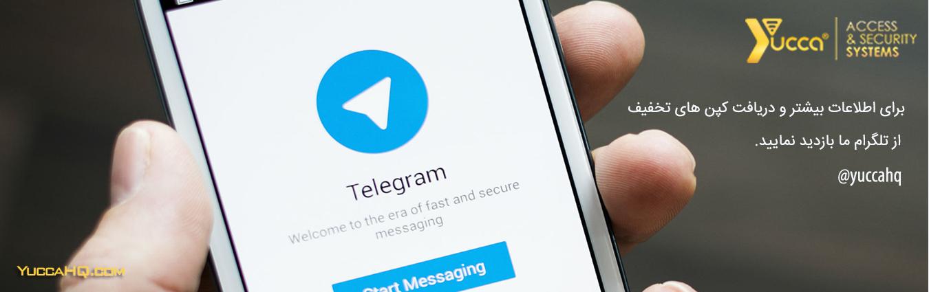 کانال تلگرام قفل الکترونیکی کمد یوکا