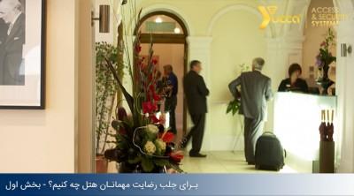 جلب رضایت مهمانان هتل - قفل کارتی