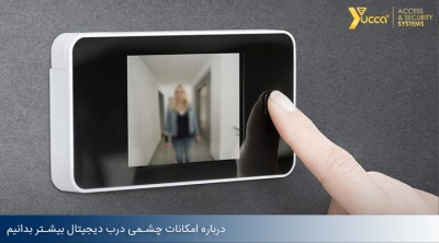 امکانات چشمی درب دیجیتال