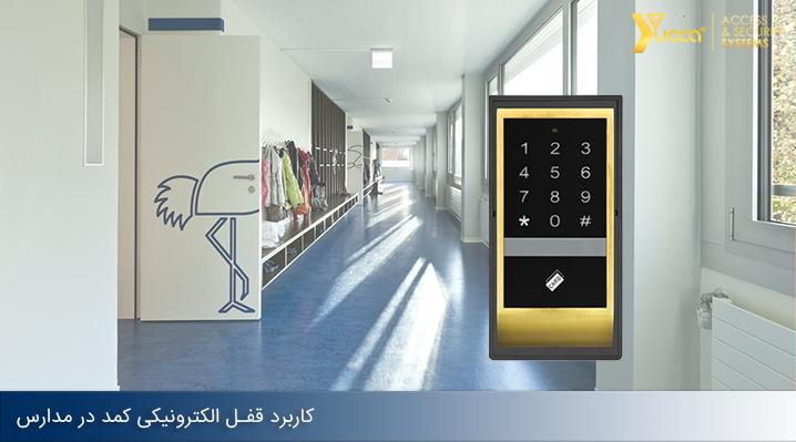 کاربرد قفل الکترونیکی کمد در مدارس