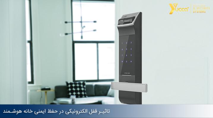 تاثیر قفل الکترونیکی در حفظ ایمنی خانه هوشمند