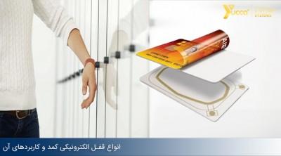 انواع قفل الکترونیکی کمد