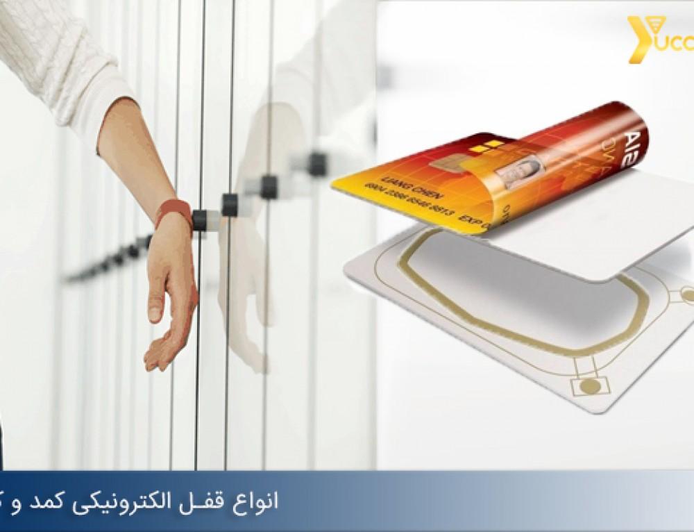 انواع قفل الکترونیکی کمد و کاربردهای آن