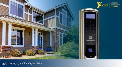 حفظ امنیت خانه - قفل الکترونیکی