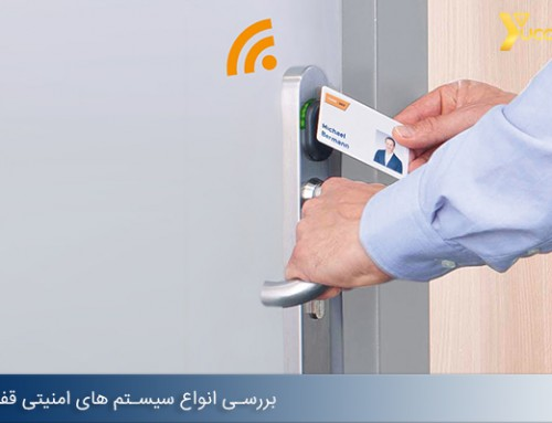 بررسی انواع سیستم های امنیتی قفل الکترونیکی
