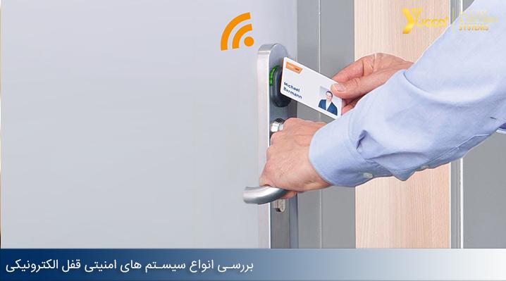 انواع سیستم های امنیتی قفل الکترونیکی