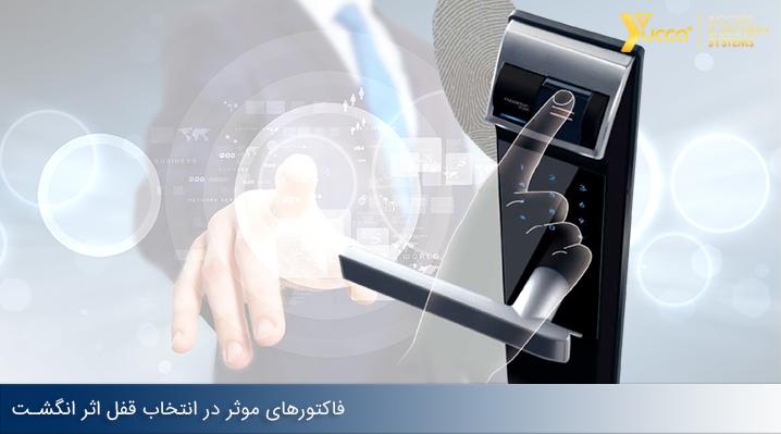 برای انتخاب یک قفل اثر انگشت مناسب به چه فاکتورهایی توجه کنیم؟