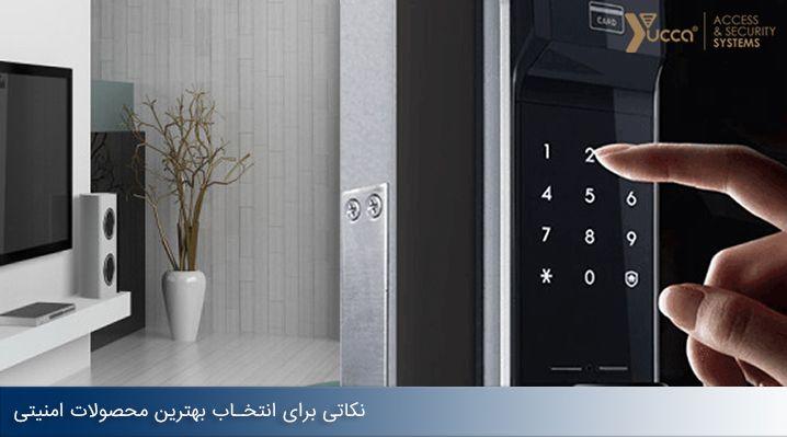 نکاتی برای انتخاب بهترین محصولات امنیتی - قفل دیجیتال