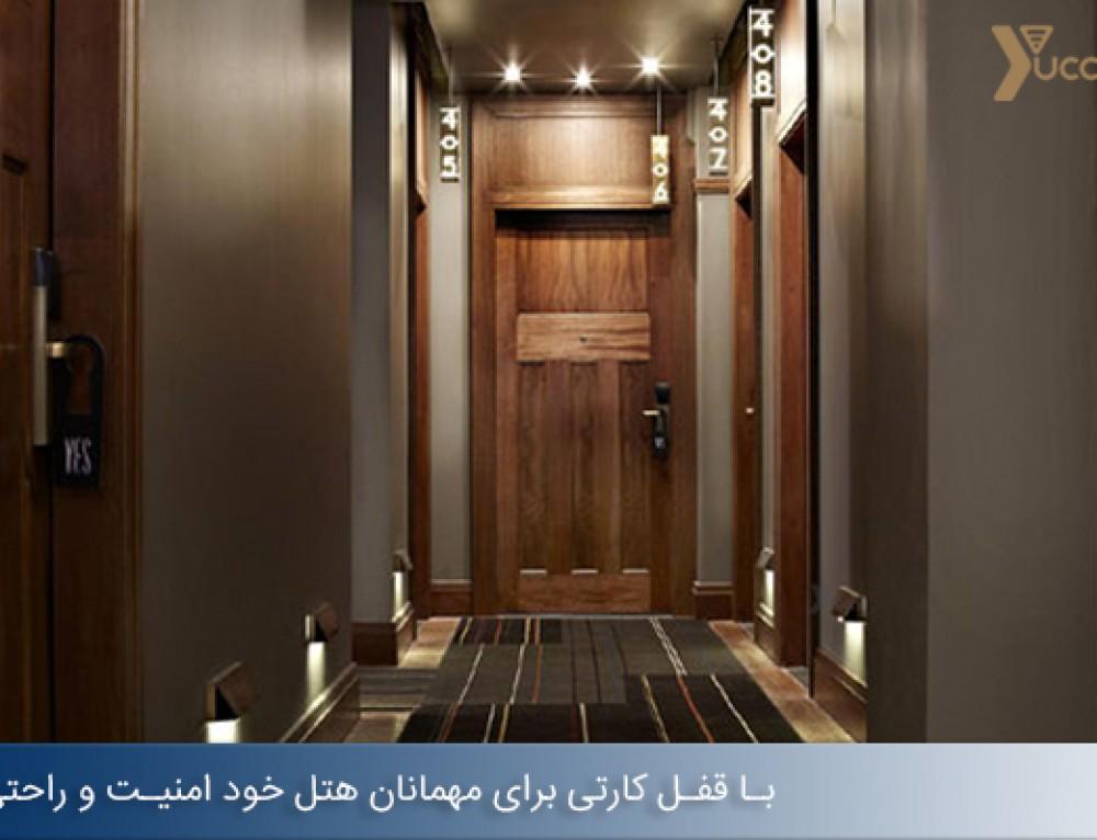 با قفل کارتی برای مهمانان هتل خود امنیت و راحتی تامین کنید