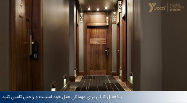 امنیت و راحتی مهمانان هتل با قفل کارتی