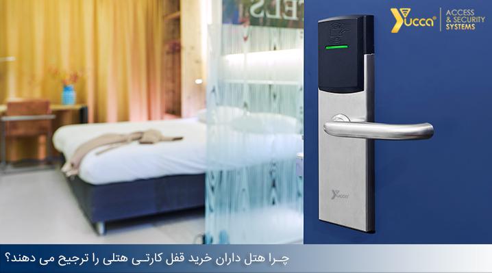 چرا هتل داران خرید قفل کارتی هتلی را به قفل های معمولی ترجیح می دهند؟