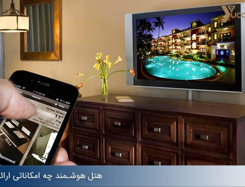 هتل هوشمند چه امکاناتی ارائه می دهد؟