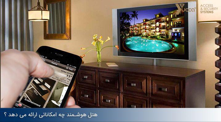 امکانات هتل هوشمند - قفل دیجیتال