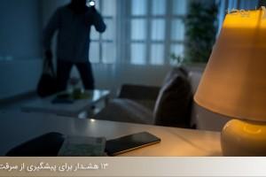 13 هشدار برای پیشگیری از سرقت منازل - قفل دیجیتال