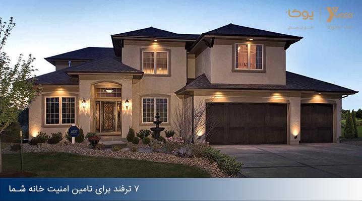 7 ترفند برای تامین امنیت خانه شما