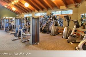 معرفی مراکز ورزشی و فعالیت آن ها - قفل الکترونیکی کمد