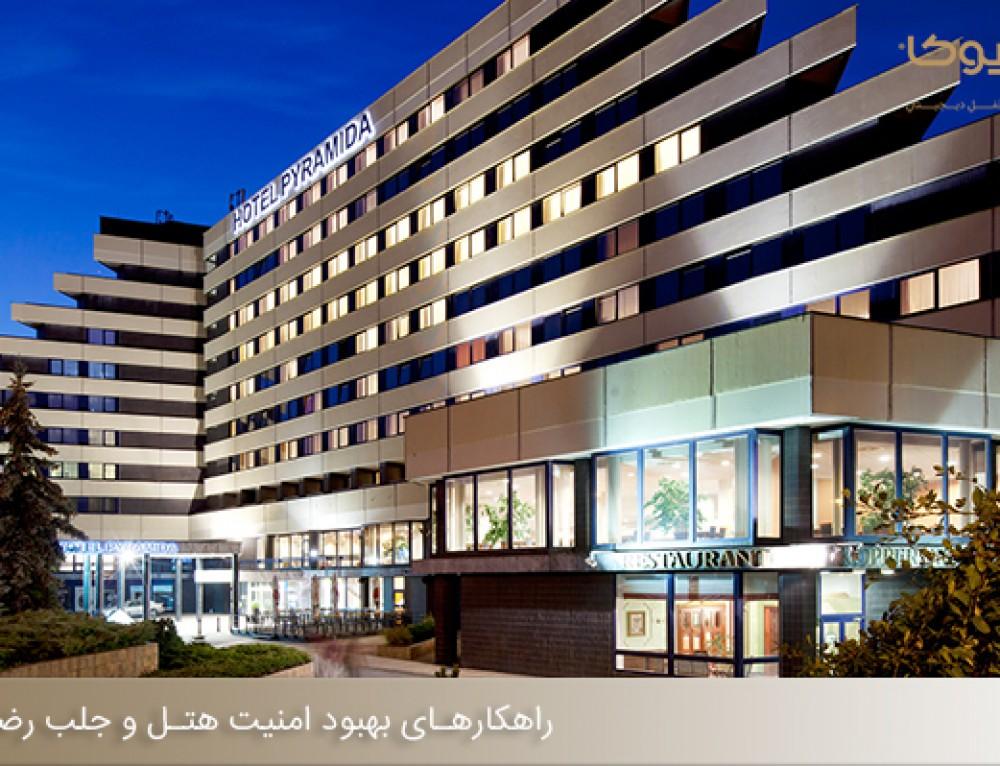 راهکارهای بهبود امنیت هتل و جلب رضایت مهمانان