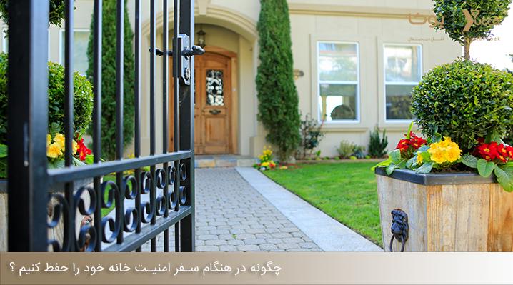 حفظ امنیت خانه در هنگام سفر - قفل دیجیتال