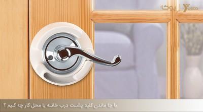 جا ماندن کلید پشت درب - قفل دیجیتال