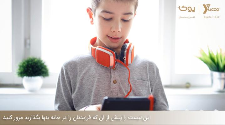 تنها ماندن کودک در خانه - قفل دیجیتال