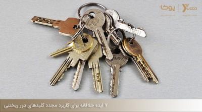 بعد از نصب قفل دیجیتال با کلیدها چه کار کنیم ؟ ( 7 ایده خلاقانه برای کاربرد مجدد کلیدهای دور ریختنی )