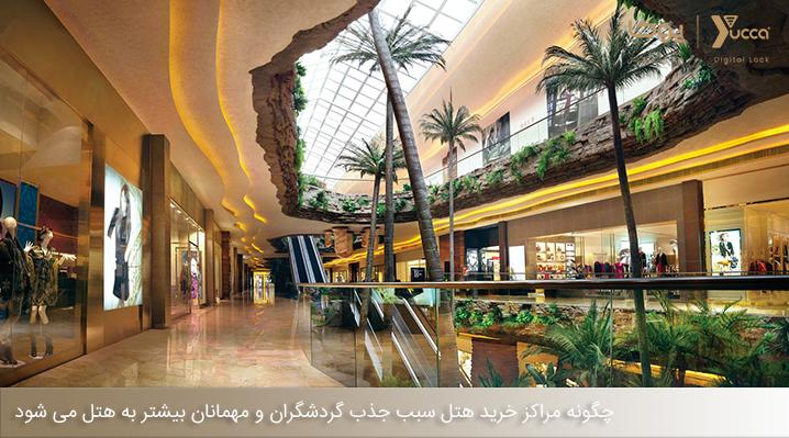 چگونه مراکز خرید هتل به جذب گردشگران و مهمانان بیشتر به هتل کمک می کند ؟ - قفل هتلی