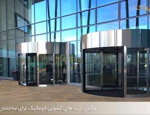 مزایای درب های کشویی اتوماتیک برای ساختمان های تجاری