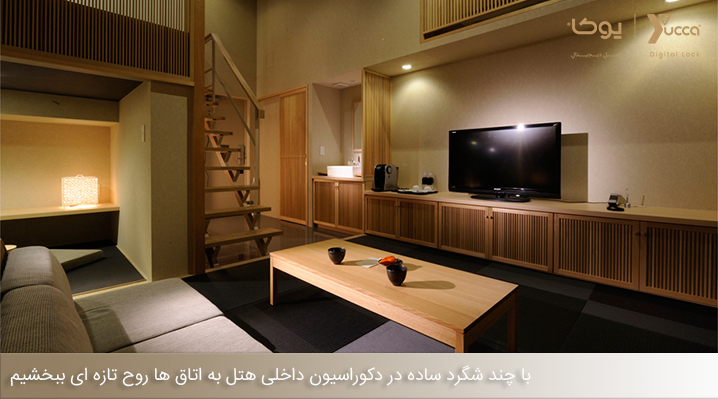 چند شگرد ساده دردکوراسیون داخلی هتل - قفل دیجیتال
