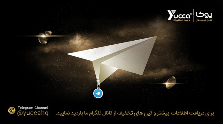 دریافت کپن های تخفیف و اطلاعات بیشتر در تلگرام