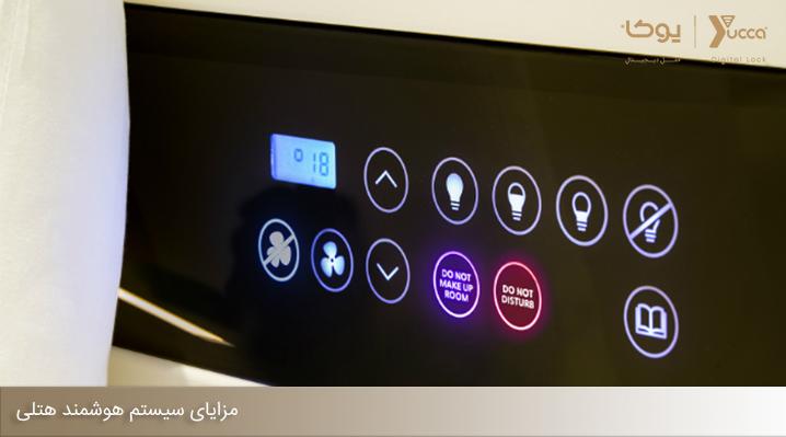 مزایای سیستم هوشمند هتلی - قفل دیجیتال