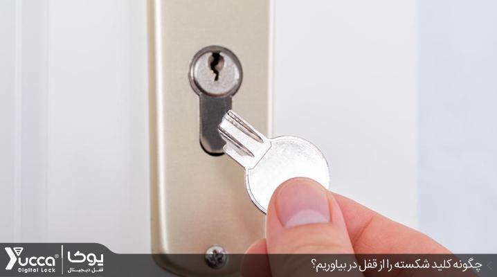 چگونه کلید شکسته را از قفل در بیاوریم ؟ ( 5 روش به کمک ابزارهای دم دستی)