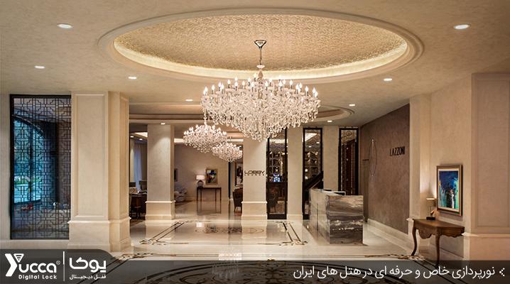 نورپردازی خاص و حرفه ای در هتل های ایران