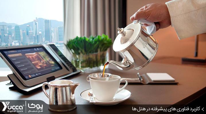 کاربرد فناوری های پیشرفته در هتل ها