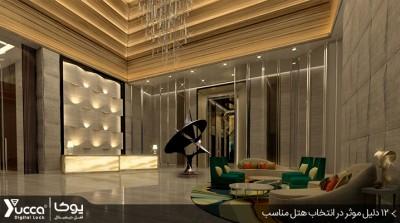 12 دلیل موثر در انتخاب هتل مناسب