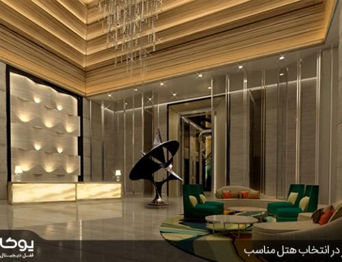 ۱۲ عامل موثر در انتخاب هتل مناسب