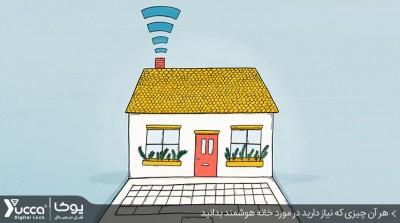 هر آن چیزی که نیاز دارید در مورد خانه هوشمند بدانید