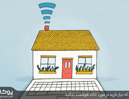 خانه هوشمند در 25 دقیقه !