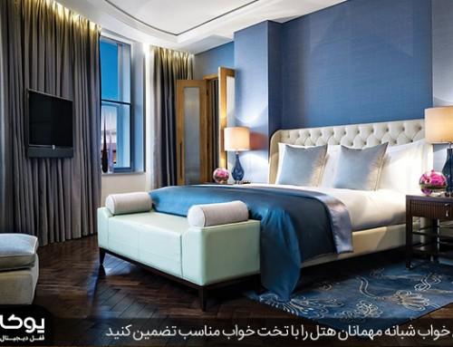 شیرین ترین خواب شبانه مهمانان هتل را با تخت خواب مناسب تضمین کنید