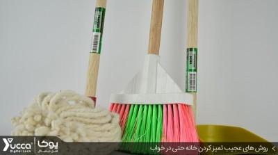 9 روش عجیب و غریب تمیز کردن خانه که حتی بعضی از آنها را در خواب هم می توانید انجام دهید !!
