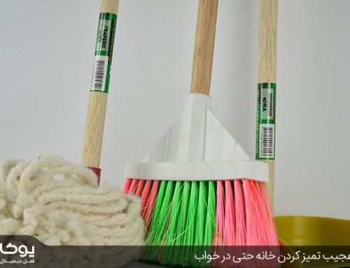 ۹ روش عجیب و غریب تمیز کردن خانه که حتی بعضی از آنها را در خواب هم می توانید انجام دهید !!