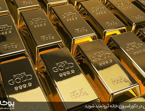 با رنگ طلایی در دکوراسیون خانه ثروتمند شوید ! ( منطقه ممنوع استفاده از طلایی در خانه + 18 عکس نمونه )