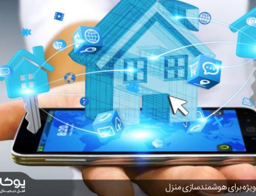 ۵ پیشنهاد ویژه برای هوشمند سازی منزل (+معرفی ۳ اصطلاح )